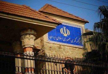 İran'dan Kuzey Irak Yönetimine Terör Protestosu