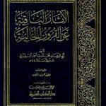 """Ebureyhan Biruni'nin """"Asar-ul bakiye"""" adlı kitabı"""