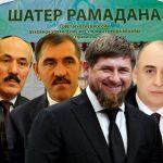 Главы Кавказа в Рамадан. Кто кормит постящихся… Кто выходит к народу… А кто прячется от мусульман…