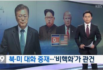 Güney Kore basınında Kuzey Kore-ABD görüşmeleri