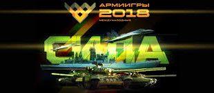 2018 Uluslararası Ordu Oyunları