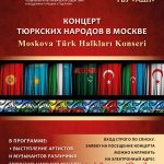 Moskova'da Türk Halkları Konseri gerçekleştirilecek