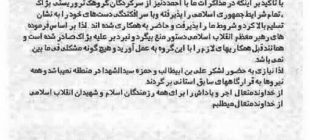 İran ve pkk işbirliğne dair yeni belge yayınlandı