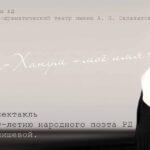 Шейит-Ханум Алишева: ТАРГЪУ
