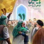 Eski İran için yeni denklemler
