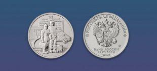 Rusya Merkez Bankası, Sağlık Personeline Adanmış  Hatıra Parası Çıkardı