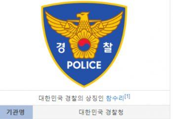 Güney Kore'de Güvenlik Güçleri-2: Polis teşkilatı