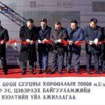 Турецкая компания построила первый завод по очистке сточных вод в Монголии