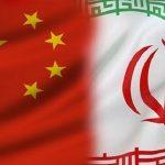 Yeni bir Çin Seddi için İran'ı gizlice Çinlilere satmak