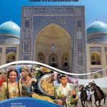 New Book: Central Asia at 25. Looking Back, Moving Forward